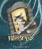 猫のダヤン (1) ダヤン、わちふぃーるどへ