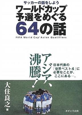 ワールド カップ サッカー 予選 日本