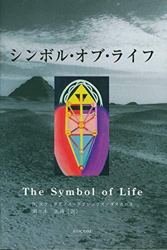 シンボル・オブ・ライフ (著者手書き原稿と絵図付)