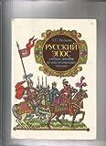 Russkii Epos : Uchebnoe Posobie Po Analiticheskomu Chteniiu, Volkova, Z. N., 5200003652