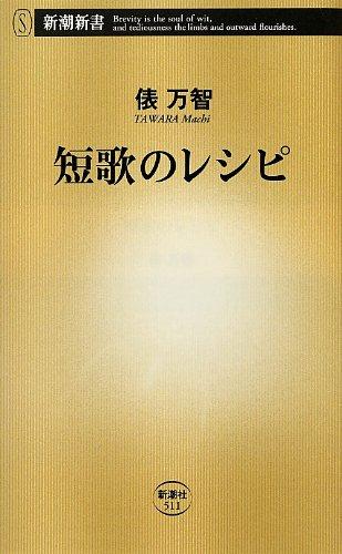 短歌のレシピ (新潮新書)