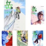 岳 コミック 全18巻完結セット (クーポンで+3%ポイント)