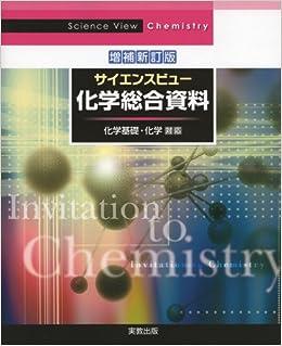 「実教出版 化学図解」の画像検索結果