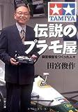 伝説のプラモ屋―田宮模型をつくった人々 (文春文庫)