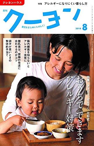 月刊クーヨン 2018年8月号 大きい表紙画像