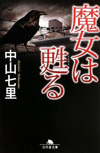 魔女は甦る (幻冬舎文庫)