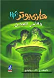 Image of Harry Potter & The Half-blood Prince (Arabic Edition)
