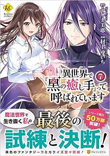 異世界で『黒の癒し手』って呼ばれています 第01-05巻 [Isekai de Kuro no Iyashite tte Yobarete Imasu vol 01-05]