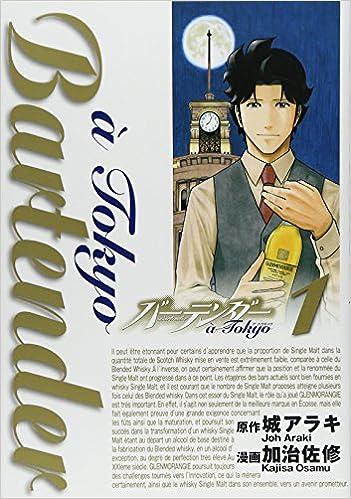 バーテンダー a Tokyo 1 (ヤング...