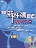 The new TOEFL Writing Gifted (with CD-ROM 2nd Edition) - New Oriental Dayu English learning books(Chinese Edition)
