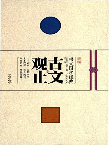 古文观止 (Chinese Edition)