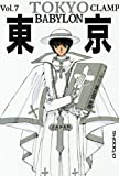 Tokyo Babylon vol. 7