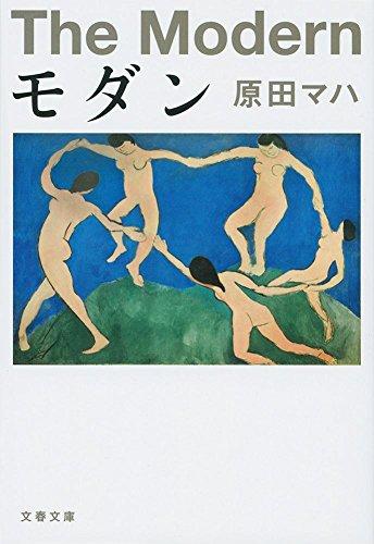 モダン (文春文庫 は 40-3)
