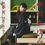 JIJITSU-12SAI DE WATASHI GA KIMETA KOTO-(CD+DVD)(JACKET A) -12-