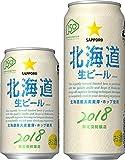 サッポロビール サッポロ 北海道生ビール500ml24本1ケース 北海道限定復刻醸造