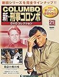 [DVD]隔週刊 新・刑事コロンボDVDコレクション 2014年 3/18号 [分冊百科] [雑誌]