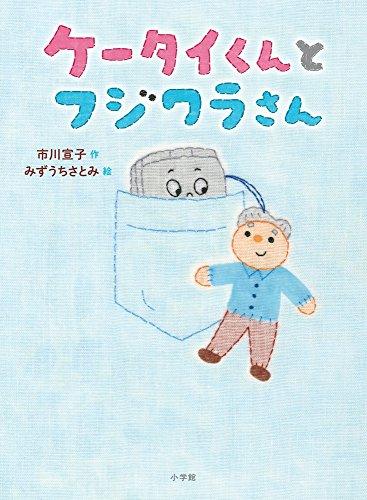 ケータイくんとフジワラさん (創作児童読物)