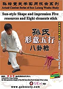 Sun-style Shape and impression Five resources and Eight elements stick