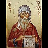 An Exact Exposition of the Orthodox Faith (English Edition)