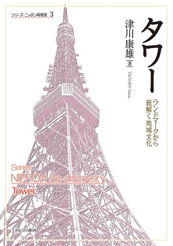 タワー:ランドマークから紐解く地域文化 (シリーズ・ニッポン再発見)