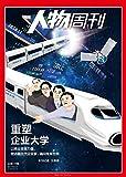 南方人物周刊2017年第15期 (Chinese Edition)