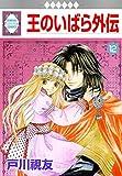 OU NO IBARA GAIDEN 12 (TOSUISHA ICHI RACI COMICS) (Japanese Edition)