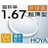 HOYA 非球面1.67 超薄型レンズ UVカット、超撥水加工付 2枚価格 レンズ交換のみでもOK