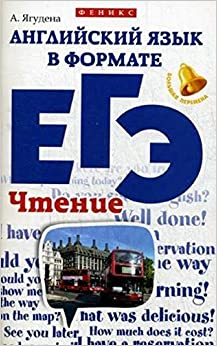 Book Angliiskii iazyk v formate EGe. Chtenie
