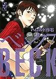 BECK(7) (講談社漫画文庫)