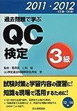 過去問題で学ぶQC検定3級〈2011・2012〉