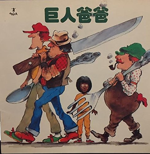 David's Father (Chinese Edition) (Munsch for Kids) (Chinook Jargon Edition)