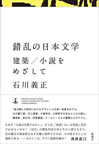 錯乱の日本文学: 建築/小説をめざして