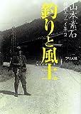 Climate Yamamoto prime stone Kidan essays and <2> Fishing (2012) ISBN: 4864470162 [Japanese Import]