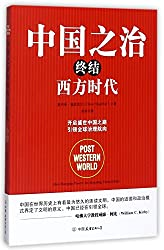 Post-Western World: How Emerging Powers Are Remaking Global Order (Chinese Edition)