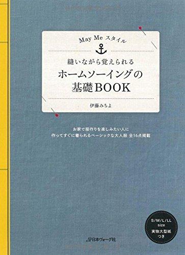 ホームソーイングの基礎BOOK  MayMeスタイル 縫いながら覚えられる (May Meスタイル)