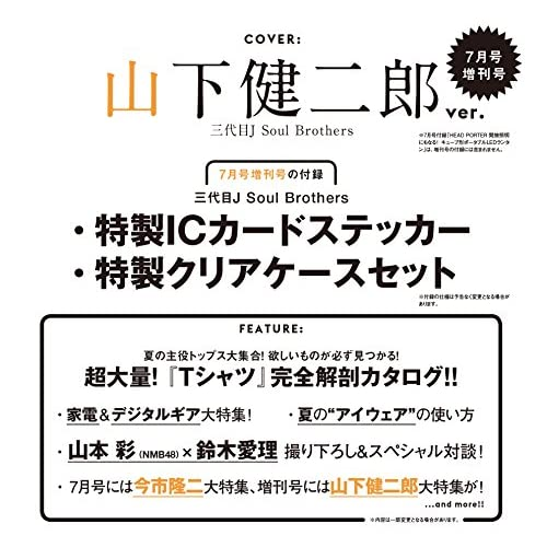 smart 2018年7月号 増刊 画像 B