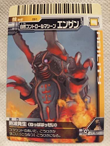 大怪獣バトル 怪獣カード エンザン 091