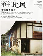 現代農業増刊 季刊地域 No.3 2010年 11月号 [雑誌]