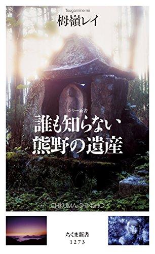 誰も知らない熊野の遺産 (ちくま新書)