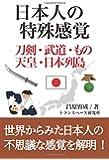 日本人の特殊感覚: 刀剣・武道・もの・天皇・日本列島 (日本語アップダウン構造シリーズ)