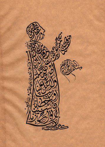 Islamic Priest (in Calligraphy) - Water Color Painting on Paper - Artist:Kailash Raj by Exotic India