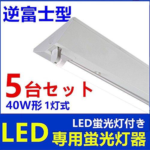 5台セット LED逆富士40W形 1灯式 LED蛍光灯付き 蛍光灯器具 逆富士型 べースライト LED蛍光灯器具一体型蛍光灯 40W形 120cm B07CJX7S6V SPCC冷延鋼板 逆富士型LED蛍光灯付き