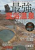 最強の混浴温泉 2016 (Town Mook)