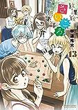 放課後さいころ倶楽部 コミック 1-13巻セット