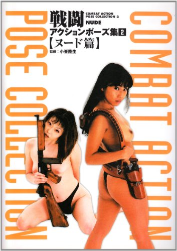Combat Action Pose Collection: Nude v. 2