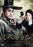 [DVD]ミヘギョル~知られざる朝鮮王朝 DVD-BOX