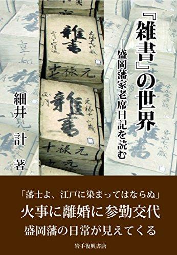 『雑書』の世界―盛岡藩家老席日記を読む