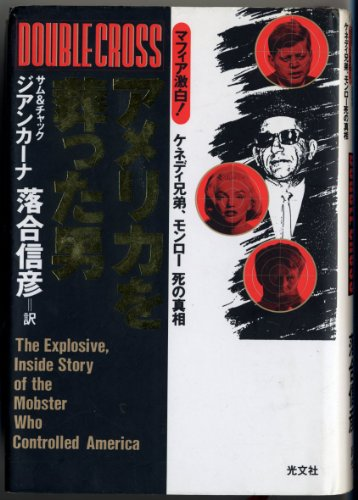 Double Cross: The Explosive, Inside Story of the Mobster Who Controlled America [In Japanese Language]