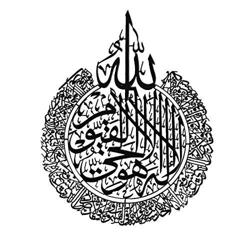 Acrylic Islamic Wall Art, Islamic Wall Decor, Gift for Muslims, Ramadan Gift, Islamıc Wall Decor Metal Shiny Large…
