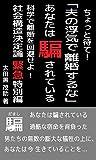 ottonouwakiderikonnsuruna anatahadamasareteiru: kagakuderikonnwokaihiseyo syakaikouzouketteironn kinnkyuutokubetuhenn (Japanese Edition)
